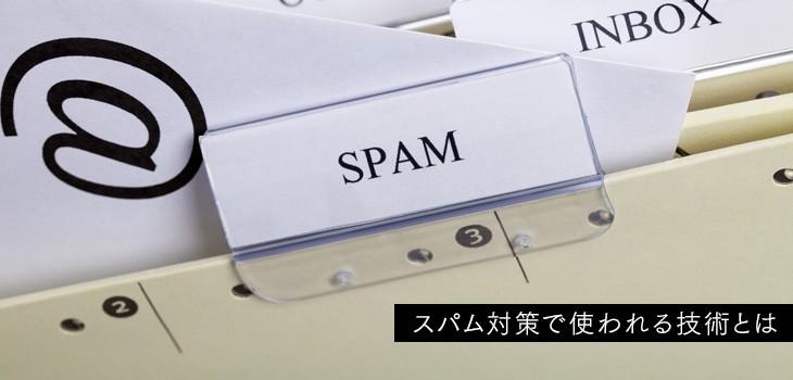 スパムメールへの対策技術とその変遷とは?最新ツールの技術を解説!