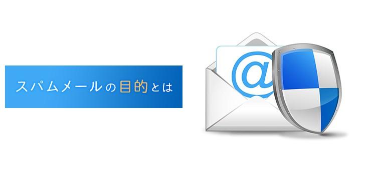 スパムメールの仕組みとは?目的を理解して対策しよう!