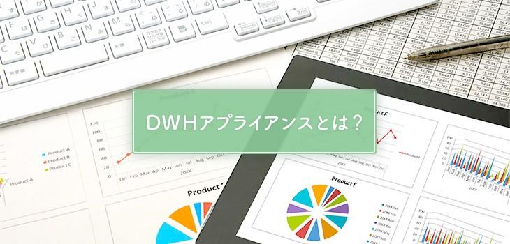 DWHの選定ポイントとは?今話題のDWHアプライアンスも紹介!