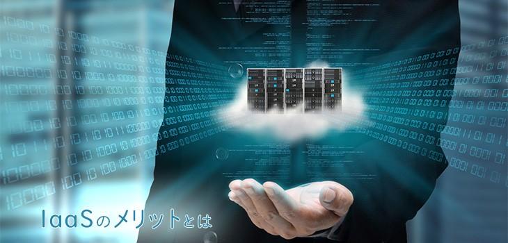 ITシステムのインフラを提供する「IaaS」のメリット