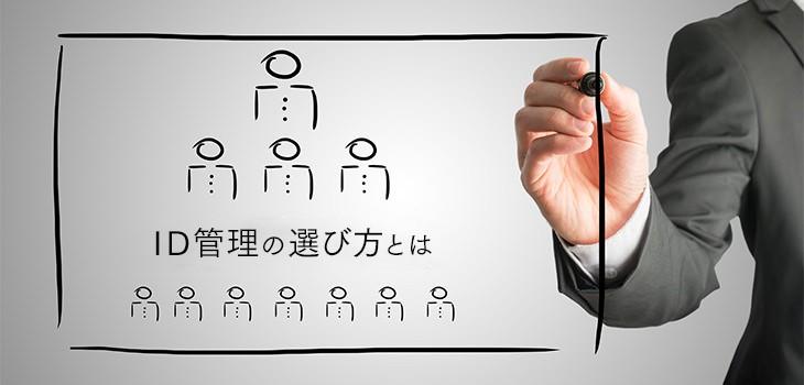 ID管理ツールの選び方とは?業界や規模、機能といった選定ポイントも