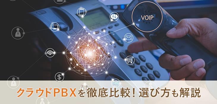 人気のクラウド型PBX8選!基礎知識、メリット・デメリットを徹底解説!
