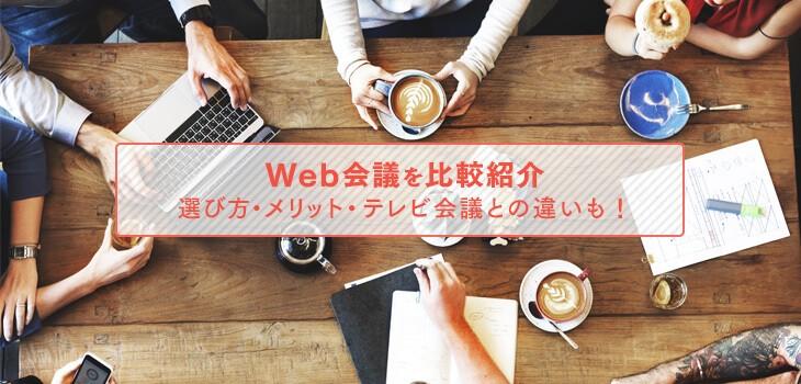 Web会議を比較20選|選び方・メリット・テレビ会議も比較