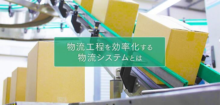 物流工程をトータルに管理「物流管理システム」