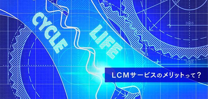 LCMサービスのメリットって?必要性・活用事例含めて解説