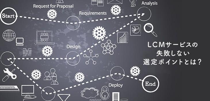 LCMサービス選びは「対象」と「機能」がポイント