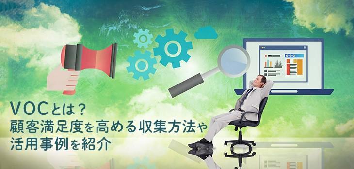 お客様の声を満足度向上や製品開発に生かす「VOC」
