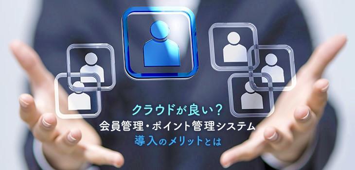 「会員管理・ポイント管理」導入の目的とメリット