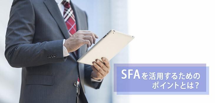 SFAの活用を促進する仕組みづくりとは?