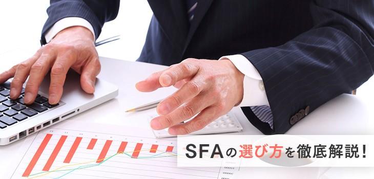 SFA(営業支援システム)の選び方まとめ|4つのポイントが導入成功を導く