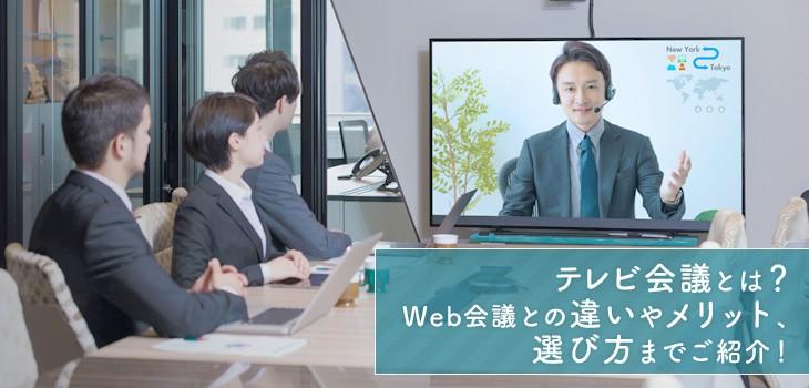 テレビ会議とは?Web会議との違いやメリット、選び方までご紹介!