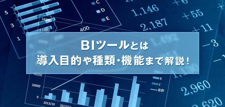 【BIツールとは】導入目的や種類・機能まで 2020年最新ランキング9選を紹介!