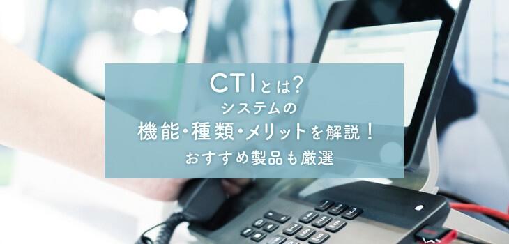 CTIとは?システムの機能・種類・メリットを解説!人気製品も紹介