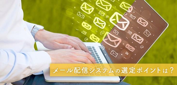 メール配信システムの選定ポイントは?これで完璧!選び方ガイド