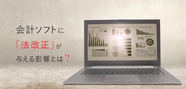 会計ソフトに関する「制度」とは?