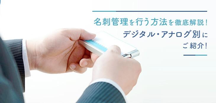 名刺の管理方法をご紹介|アナログとデジタル/クラウドで名刺管理
