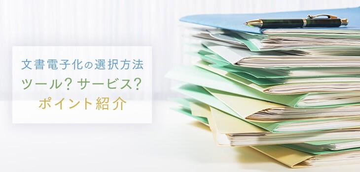 文書電子化の選択方法 ツール?サービス?ポイント一挙公開