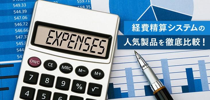 【2021】経費精算システム比較16選!コストと手間を削減する製品は?