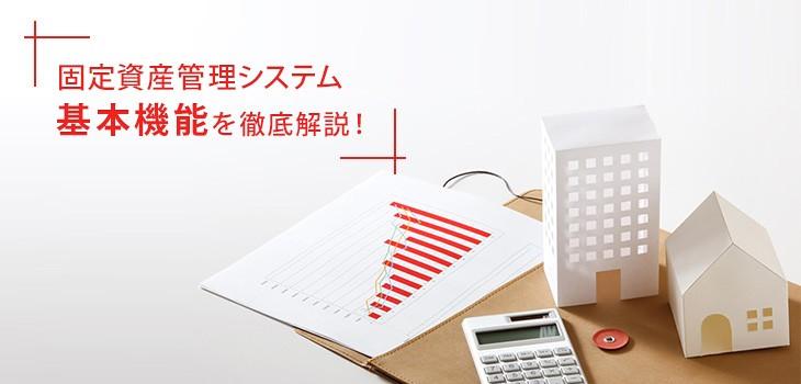 【税改正に強い】固定資産管理システム4つの基本機能