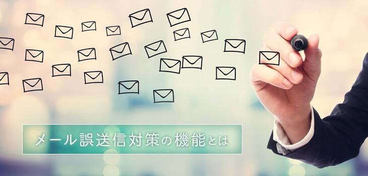 【画像で解説!】メール誤送信対策ソフトの5つの基本機能とは?