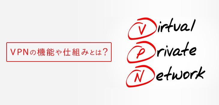 VPNの機能や仕組みとは? 難しいVPNをやさしく解説!