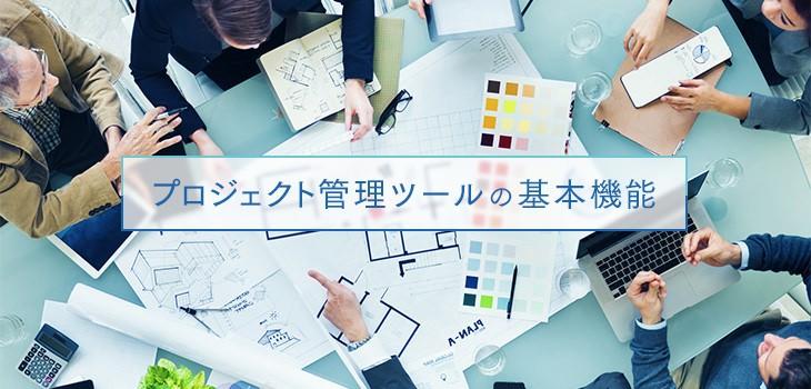 プロジェクト管理ツールの基本機能を一覧で解説!