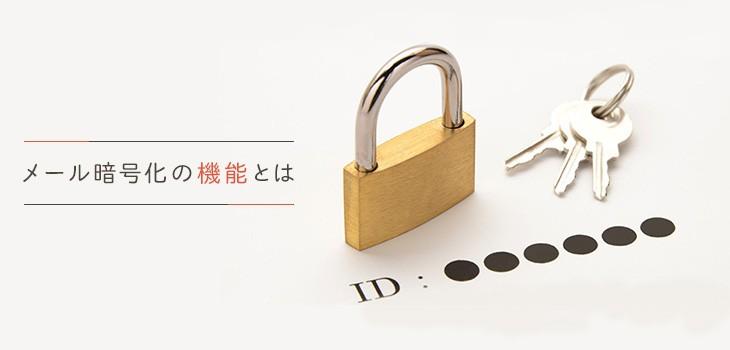 メールデータを守るメール暗号化ソフトの機能とは?