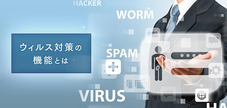 ウィルス対策の4つの機能とは?基本から丁寧に解説!