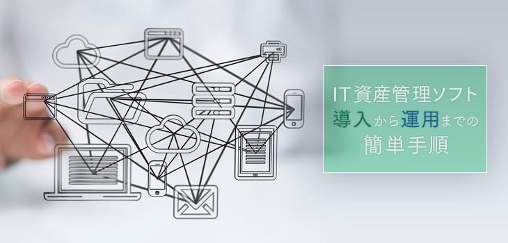 IT資産管理ソフト導入から運用までの簡単手順