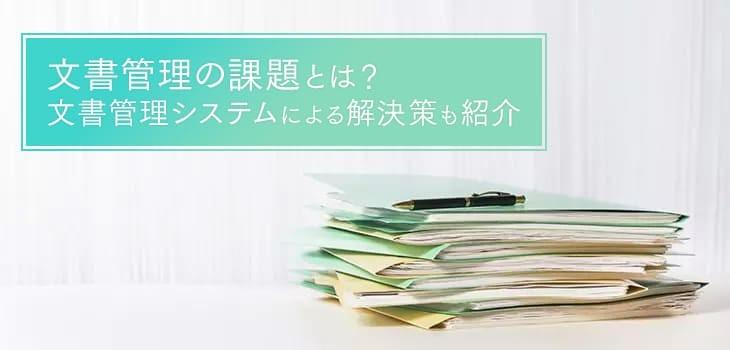 文書管理システムで課題を解決。業務が進まない5つの課題とは