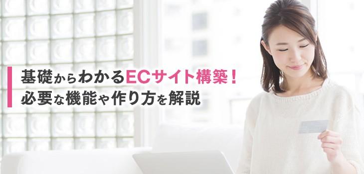 基礎からわかる「ECサイト構築」選定ポイント