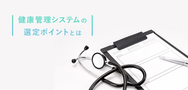 社員の健康を促進する「健康管理システム」の選定ポイントとは?