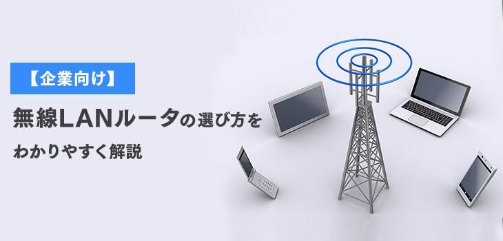 【企業向け】無線LANルータの選び方をわかりやすく解説