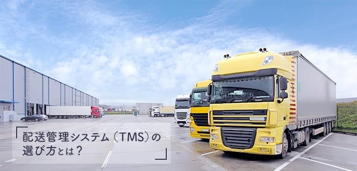 「配送管理システム(TMS)」の選定ポイントとは?