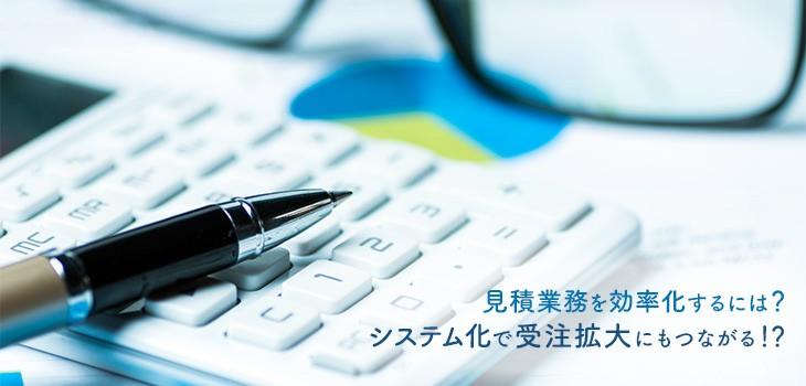 見積管理を活用して業務効率化と受注拡大へ