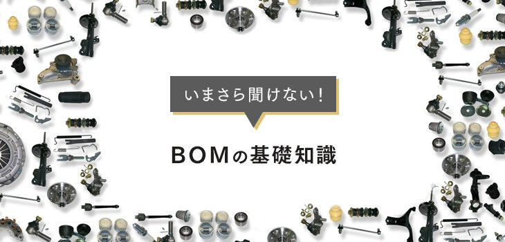 BOM(部品表)とは?いまさら聞けない基礎知識を解説