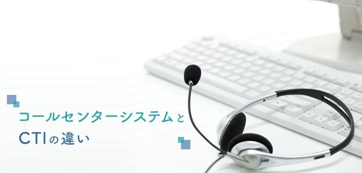 コールセンターシステムとCTIの違いとは?