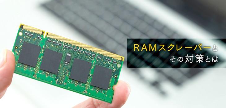 RAMスクレーパーとは?攻撃手法とその対策をはじめから丁寧に!