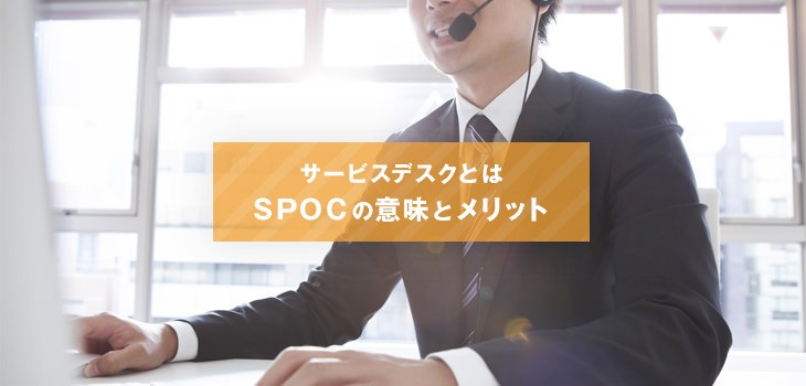 サービスデスクとは?SPOCの意味とメリットを解説