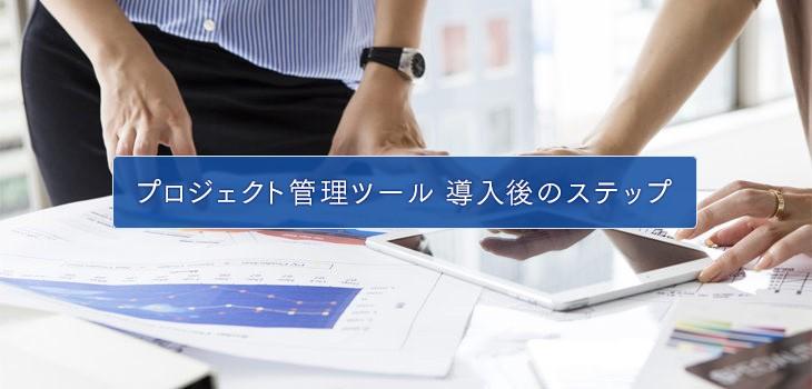 プロジェクト管理ツール導入前の準備と導入後の4ステップ