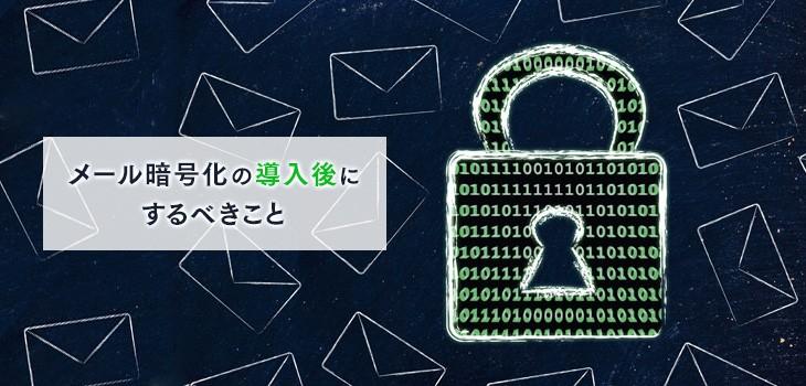 メール暗号化システムの導入後に必要な4ステップとは?