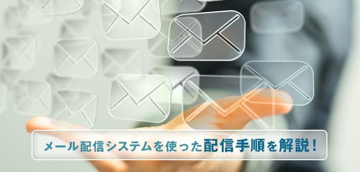 メール配信システムを使った配信手順を6ステップで解説!