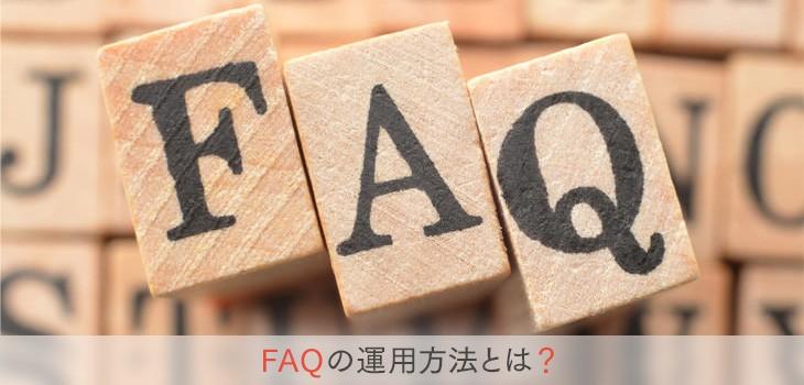 FAQシステムの運用とは?ステップに分けて設定方法を解説!