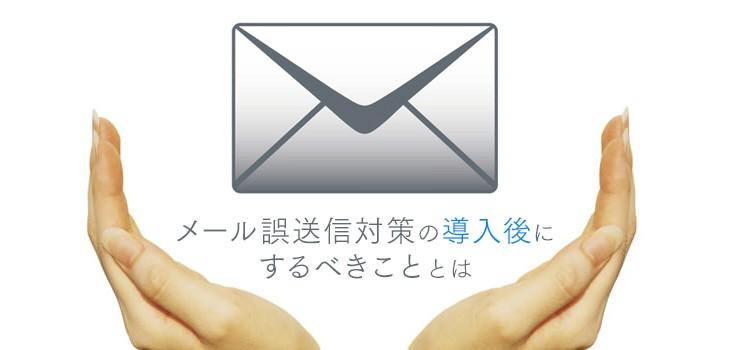 メール誤送信対策システム導入後に行う3つのこと