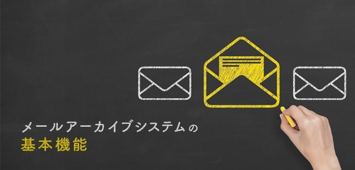 メールアーカイブの基本的な機能