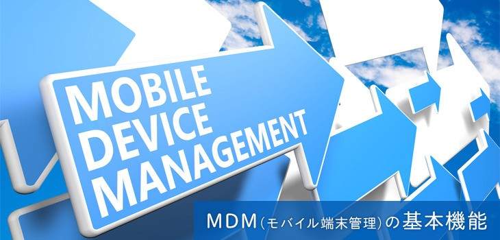 MDM(モバイル端末管理)ツール5つの基本機能を解説!