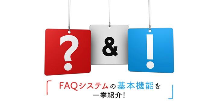 FAQシステムの基本的機能を一挙に紹介!