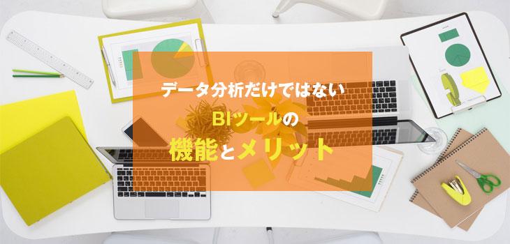 データ分析だけではない BIツールの機能とメリット