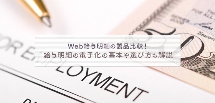 給与明細電子化システム(web給与明細システム)はこれでわかる!機能、メリット、製品を紹介