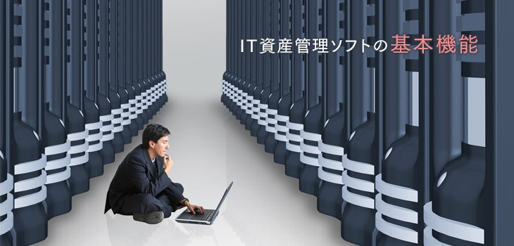 IT資産管理ソフト6つの基本機能を解説!